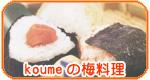 rehut-ryouri2.jpg